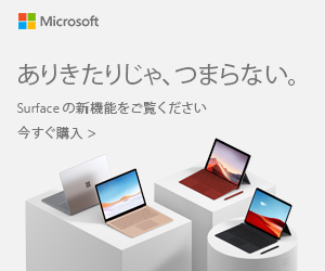 Microsoft Public Affiliate Program (JP)(マイクロソフトアフィリエイトプログラム)